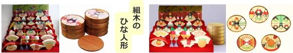 組木の雛人形シリーズ