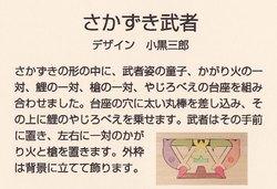 さかずき武者説明.jpg