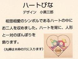 はーとびな説明2013.jpg