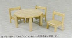 丸テーブル 60cm.jpg
