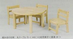 丸テーブル75cm.jpg