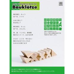 積み木ガイドブック.jpg