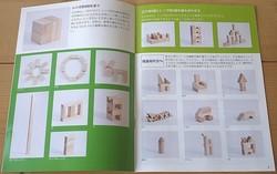guidebook中.jpg