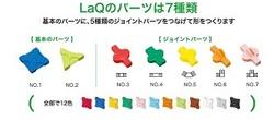 img_laq-parts (2).jpg
